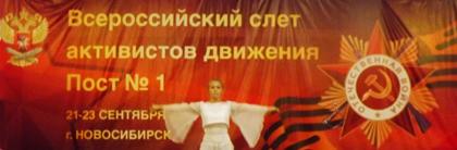h-2118 21-23 сентября в Новосибирске пройдет финальный этап Всероссийского слета активистов движения «Пост № 1» - Независимый проект =Морская Пехота России=