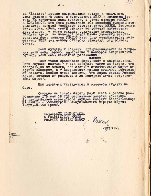 Встреча на Эльбе 25 апреля 1945
