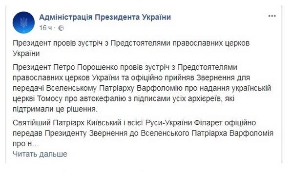 Скрин с сайта президента Порошенко