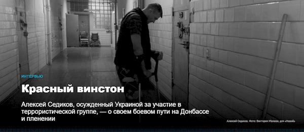 Алексей Седиков, осужденный Украиной за участие в террористической группе, — о своем боевом пути на Донбассе и пленении