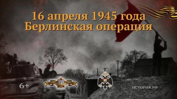 16 апреля 1945 года советские войска начали Берлинскую стратегическую наступательную операцию