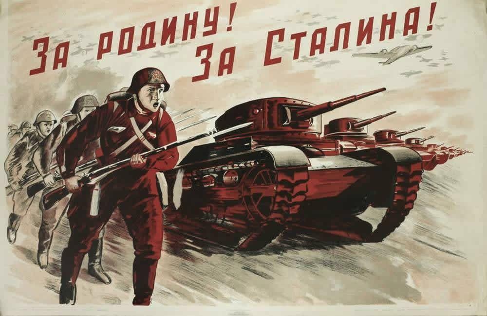 За Родину, за Сталина!