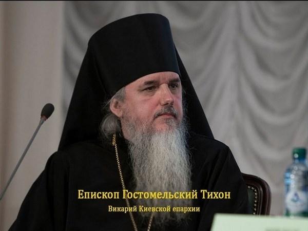 епископ Гостомельский Тихон, викарий Киевской епархии