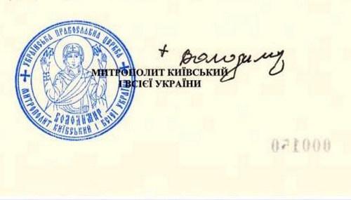 Пример печати Митрополита Киевского, Предстоятеля Украинской Православной Церкви