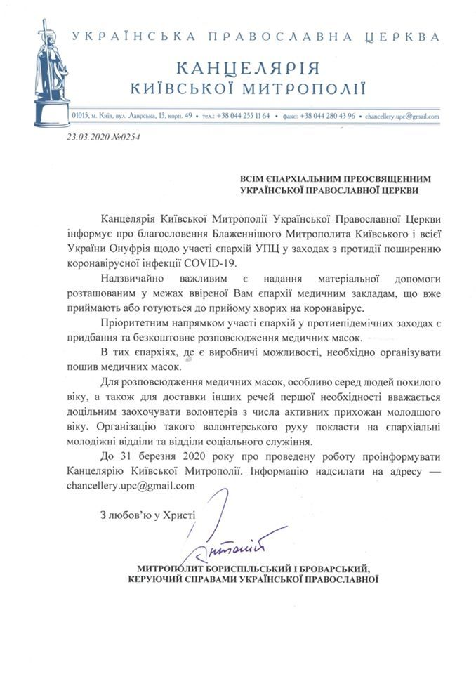 Блаженнейший Митрополит Онуфрий благословил всем епархиям УПЦ участвовать в мероприятиях по противодействию распространению коронавирусной инфекции