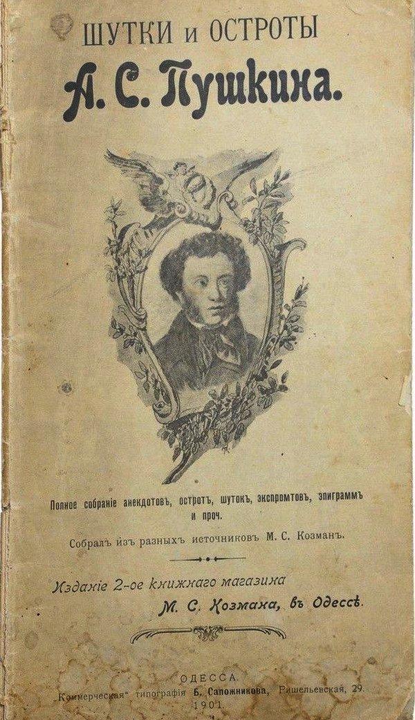 Анекдоты, шутки, экспромты и эпиграммы от Александра Сергеевича