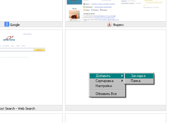 отмечены самые как в гугле добавить закладку на экспресс панель понятно, что