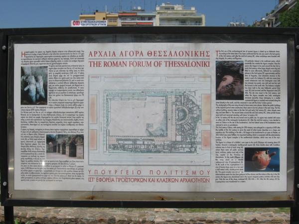 Развалины форума Салоник римского периода