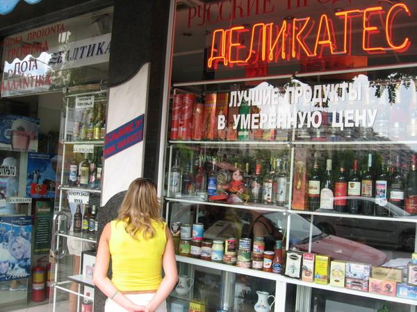 Магазин русских продуктов