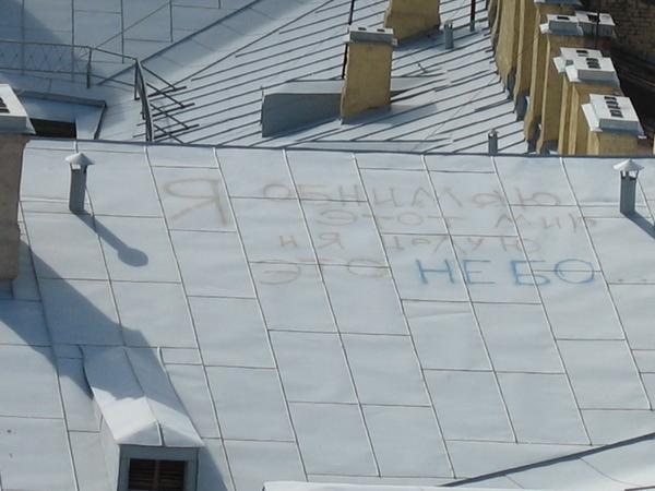 Наверное, каждый посетивший Исакий сфотографировал эту крышу
