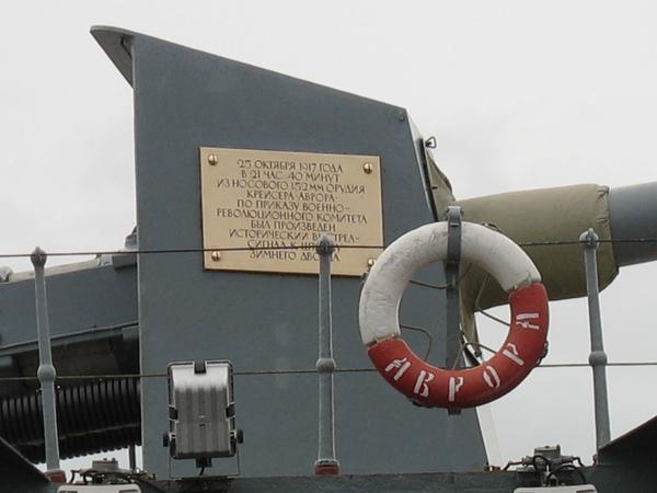 """25 октября 1917 года в 21 час 40 минут из носового 152-мм орудия крейсера \""""Аврора\""""<br>по приказу военно-революционного комитета был произведен исторический выстрел -<br>сигнал к штурму Зимнего дворца"""