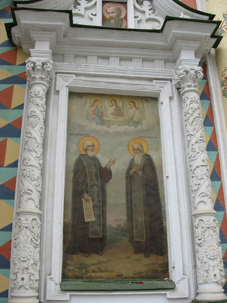 Сергий Радонежский и патриарх Никон