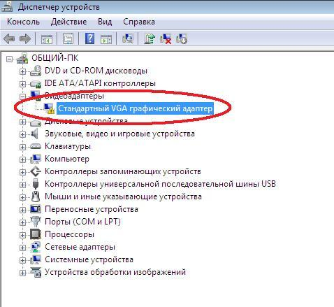 Standard vga graphics adapter driver for windows 7   blog.
