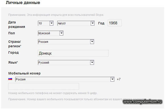 зарегистрироваться в знакомствах mail ru