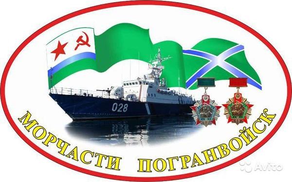 Поздравление моряков пограничников