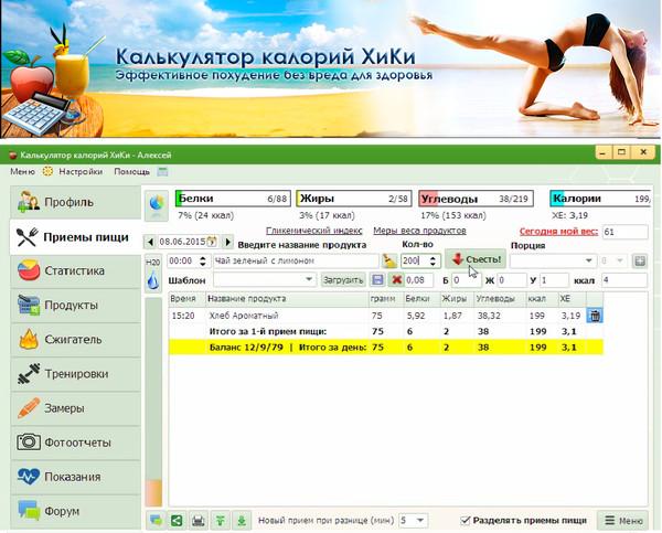 Калькулятор Калорий Онлайн Для Похудения С. Калькулятор калорий для похудения