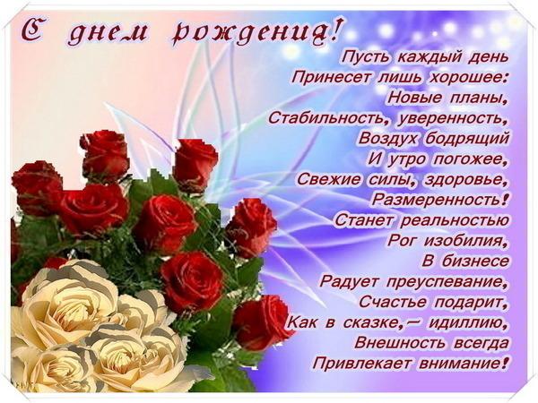 Поздравления от всей души и от всего сердца