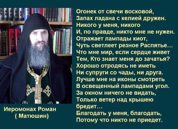 ИЕРОМОНАХ РОМАН МАТЮШИН КНИГИ СКАЧАТЬ БЕСПЛАТНО