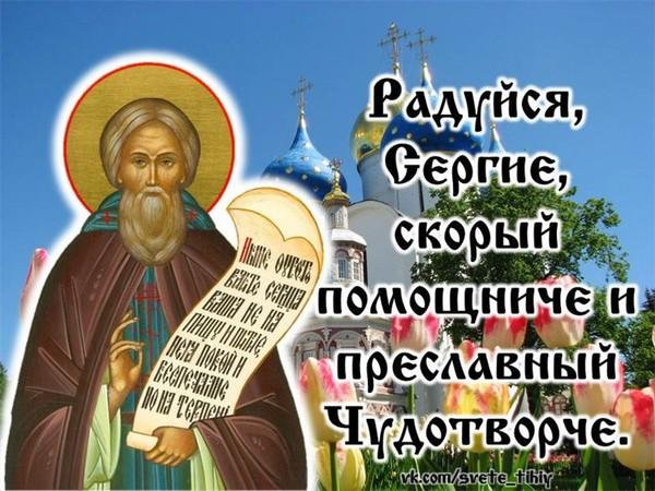 Сергий радонежский открытки поздравления