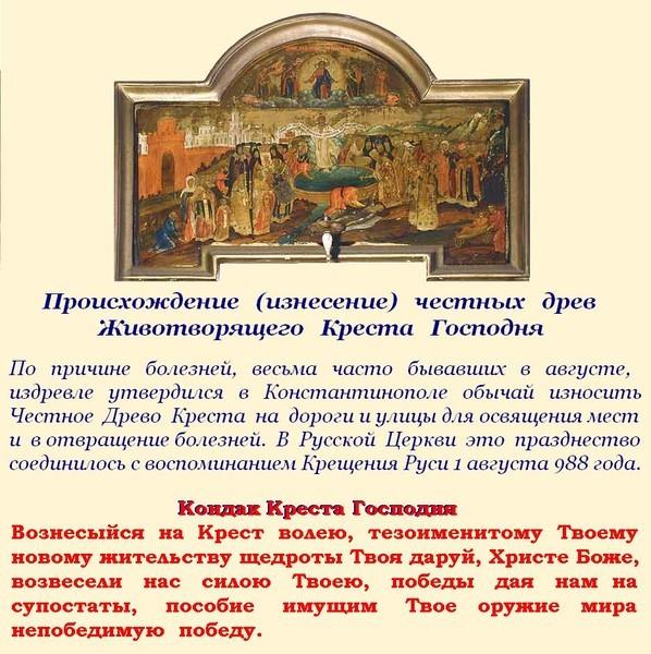 Для открытки, картинки происхождение честных древ животворящего креста господня
