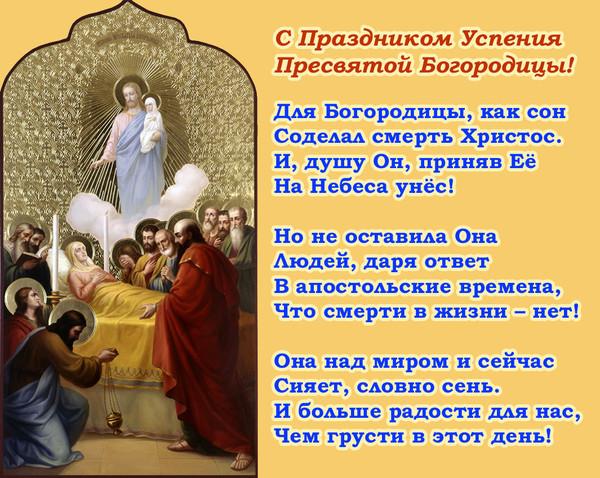 Поздравление с праздником успения пресвятой богородицы стихи