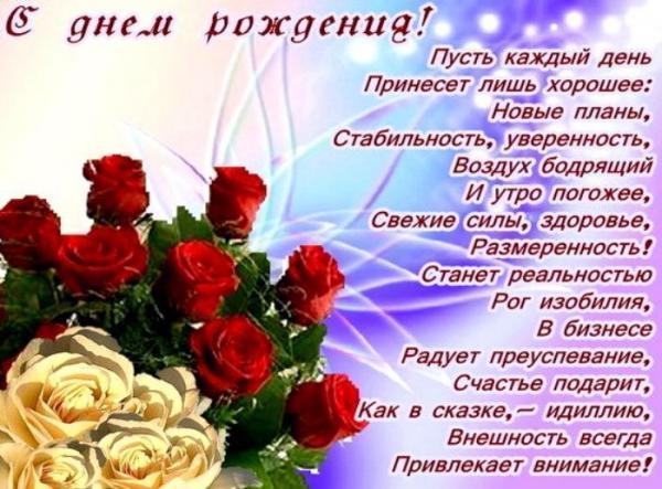 Поздравления с днем рождения в прозе для богине