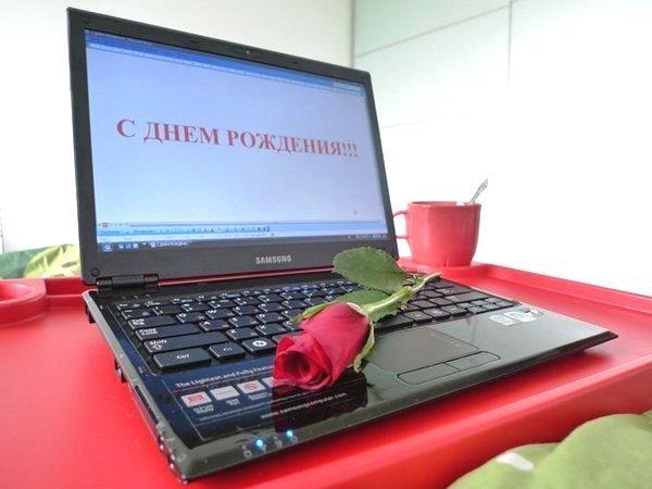 Поздравление от ноутбука