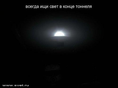Свет в конце тоннеля демотиватор