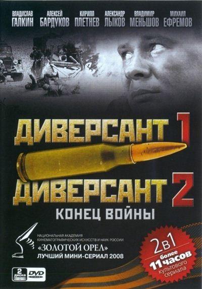 Диверсант — diversant (2004-2007) 1,2 сезоны | сериал-торрент.