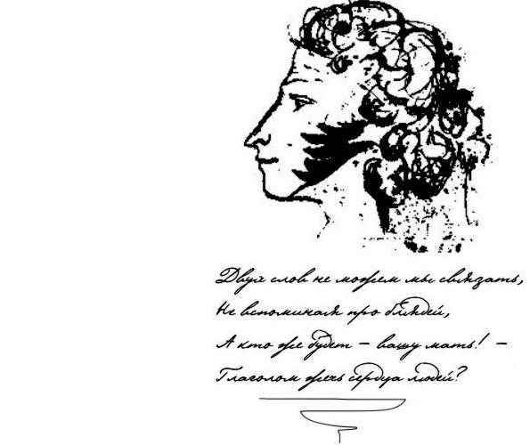 отличие гифка пушкин пишет можно