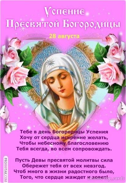 Поздравления успение божьей матери 28 августа