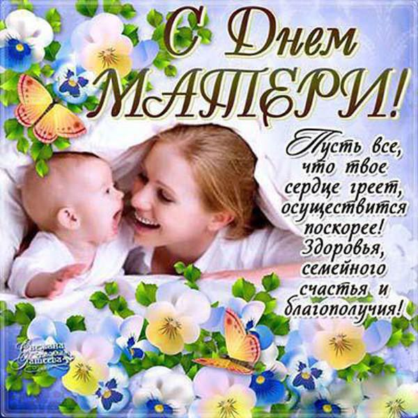 Картинки с поздравлением мамы с праздником, надписью меломан