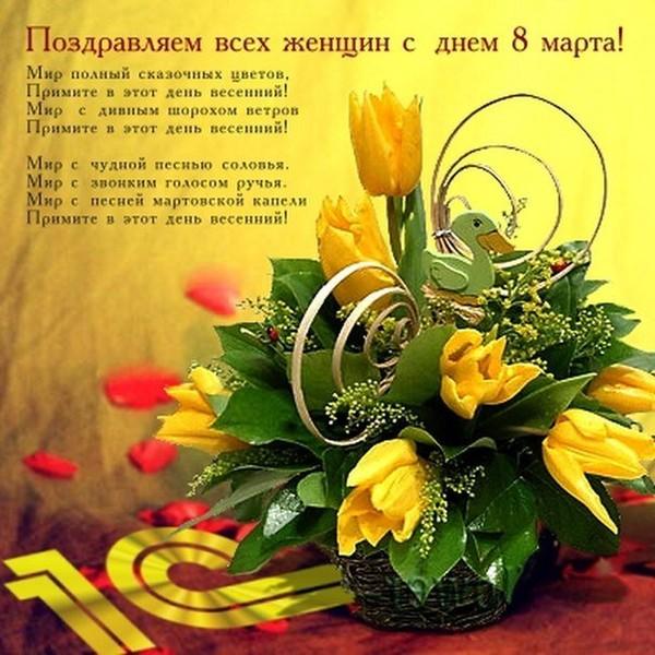 Краткое поздравление с днем 8 марта