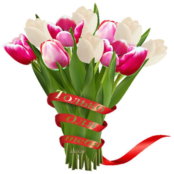 стали шаблон букет тюльпанов анимация фото распространённому мнению