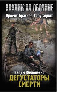 Роман Дегустаторы смерти_