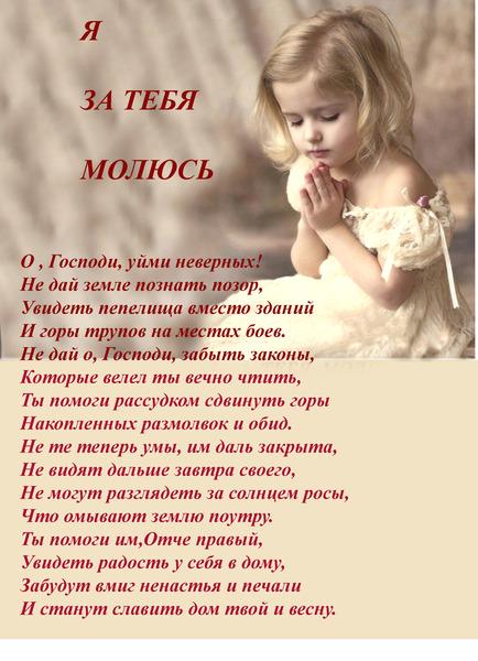 я за тебя молюсь картинки