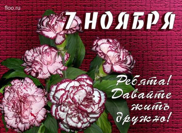 Празднование (7 ноября) как одного из важнейших государственных праздников ссср сохранялось в россии до  зачем все пытаются её перепонять, историю руси и её производных?