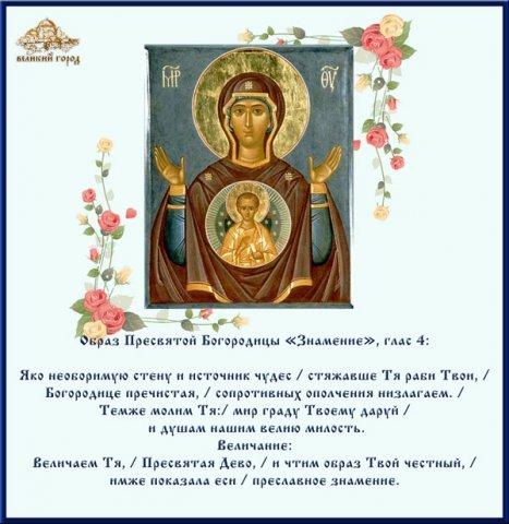 молитва пресвятой богородицы славнейшую серафим клещ, сидящий голове