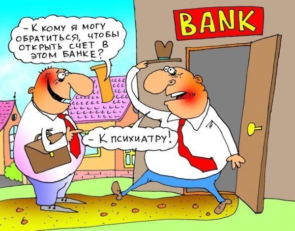 Прикольная картинка про банкиров, днем рождения