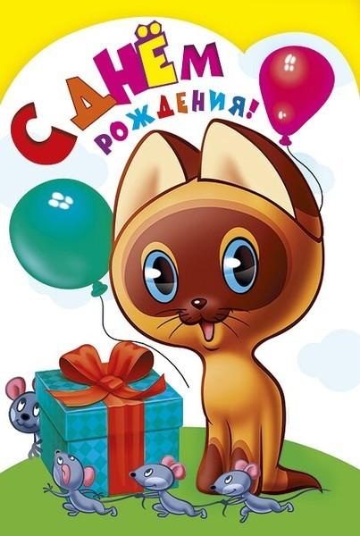 Поздравительная открытка мультик с днем рождения
