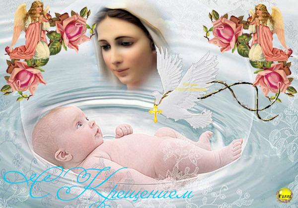 Крещение ребенка стихи