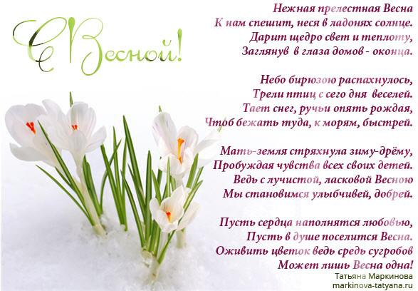 провожу красивое пожелание с днем весны в прозе картине симметрично