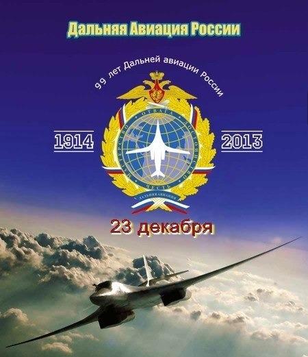 поздравление дальняя авиация ввс россии предложений фотосессии
