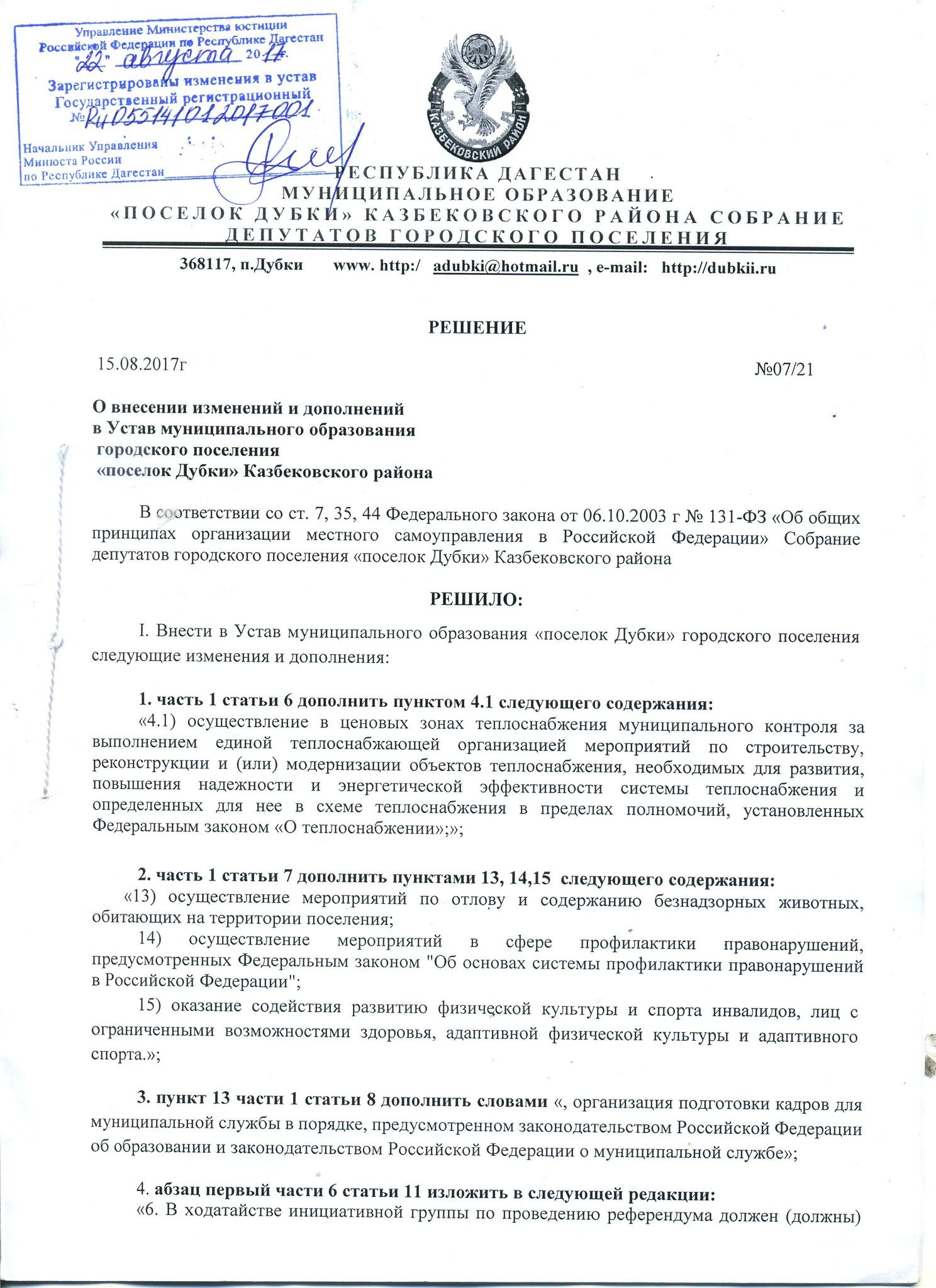 должностные инструкции муп жкх 2017г