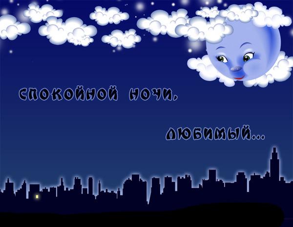 спокойной ночи пожелание на ночь знакомым в прозе