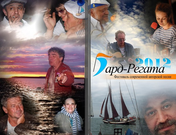 bard-regata-2012-book_000-A-cover-outside_300x230
