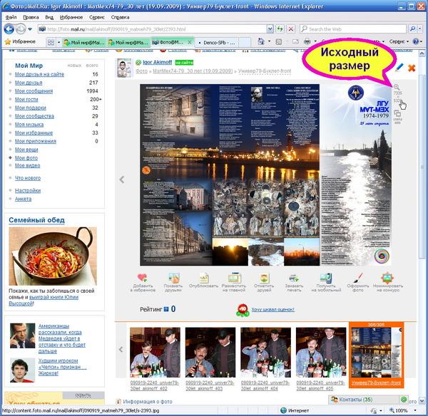 photo.mail.ru - просмотр фото -1 (исходный размер)