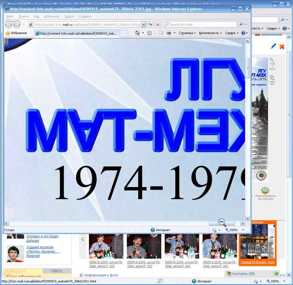 photo.mail.ru - просмотр фото -2 (исходный размер)
