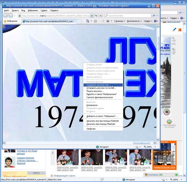 photo.mail.ru - просмотр фото -3 (исходный размер)