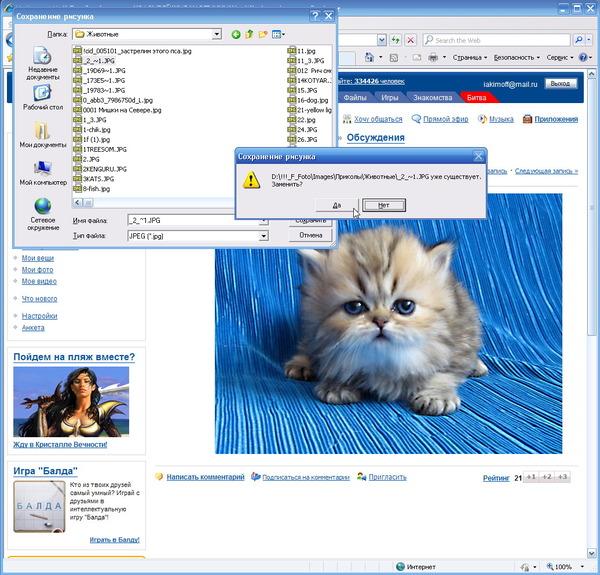 photo.mail.ru - просмотр фото -4 (конфликт имени файла)